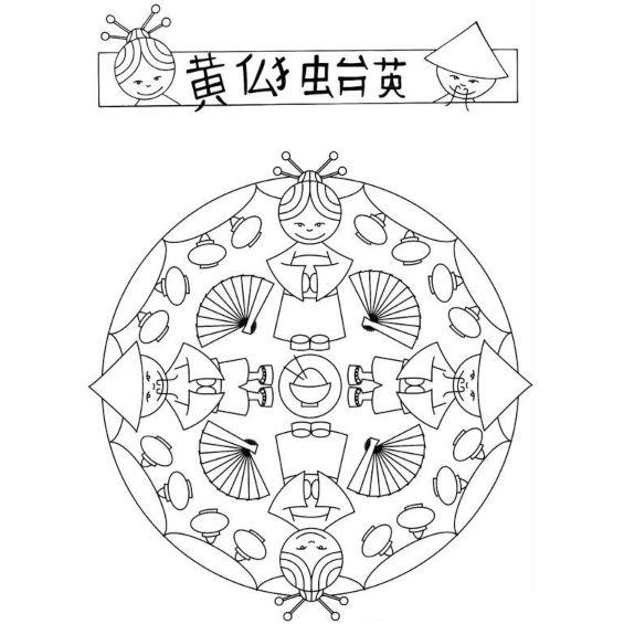 mandalas para niños de primaria chinos